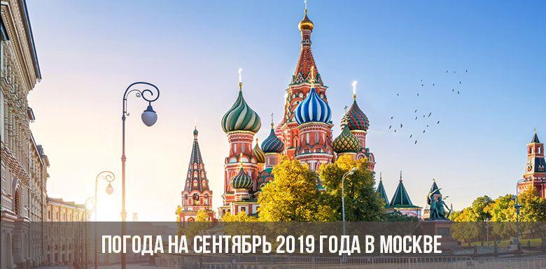 Погода на сентябрь 2019 года в Москве