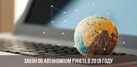 Закон об автономном рунете
