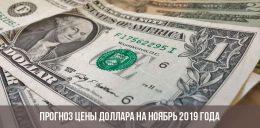 Прогноз курса доллара на ноябрь 2019 года