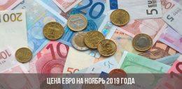 Курс евро на ноябрь 2019 года