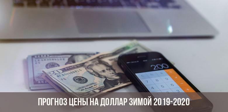 Прогноз курса доллара на зиму 2019-2020 года