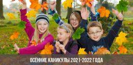 Осенние каникулы 2021-2022 года