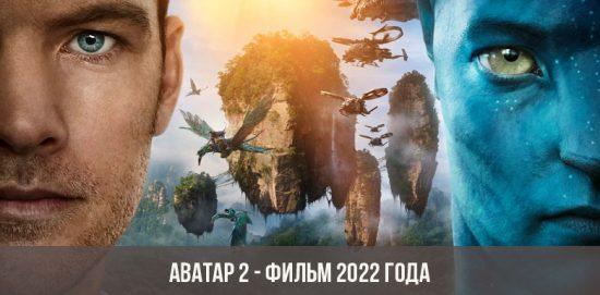 Аватар 2 - фильм 2022 года