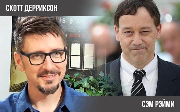 Режиссеры Доктор Стрэндж и мультивселенная безумия 2022 года