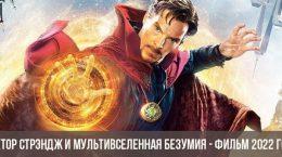 Доктор Стрэндж и мультивселенная безумия - фильм 2022 года