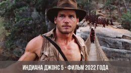 Индиана Джонс 5 - фильм 2022 года