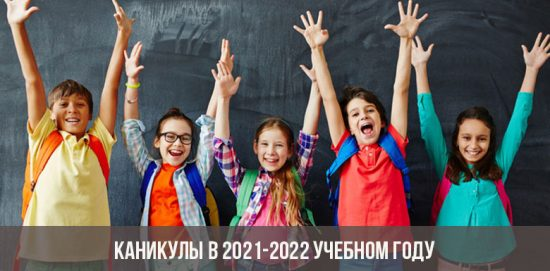 Каникулы в 2021-2022 учебном году