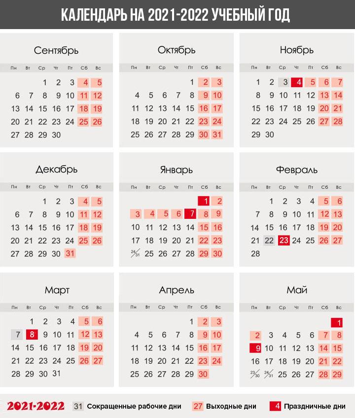 Пустой календарь учителя на 2021-2022 учебный год