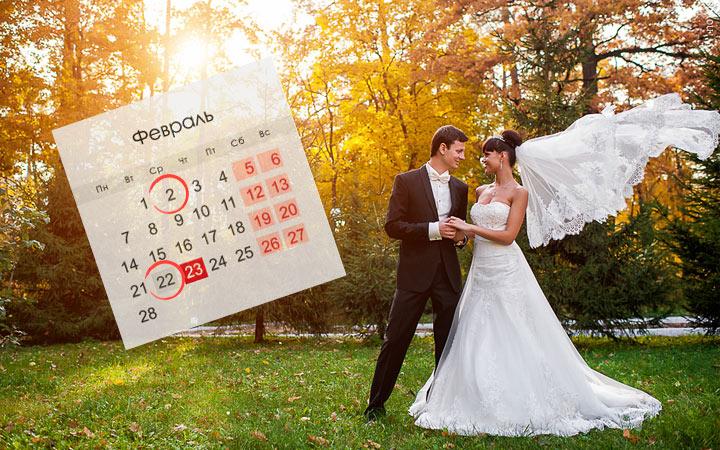 Самые красивые даты для бракосочетания в 2022 году