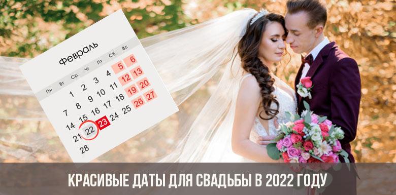 Красивые даты для свадьбы в 2022 году