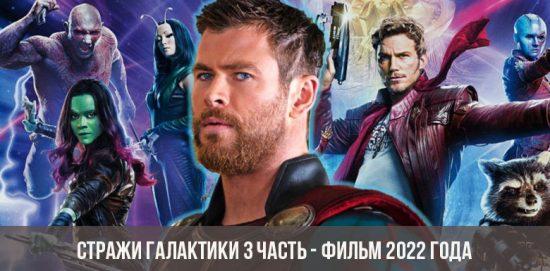 Стражи галактики 3 часть - фильм 2022 года