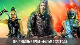 Тор: Любовь и гром - фильм 2022 года