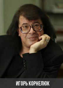 Юбилеи Игоря Корнелюка и других композиторов в 2022 году