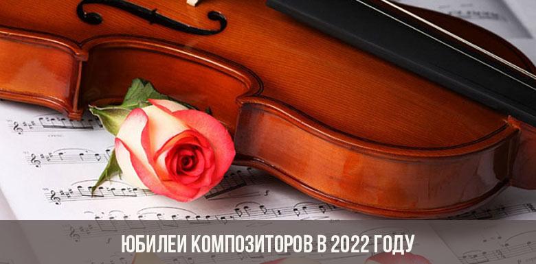 Юбилеи композиторов в 2022 году