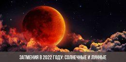 Затмения в 2022 году: солнечные и лунные
