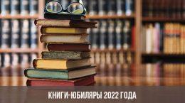 Книги-юбиляры 2022 года