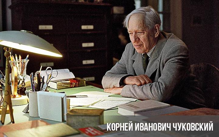 Корней Чувосвкий и и другие писатели-юбиляры 2022 года