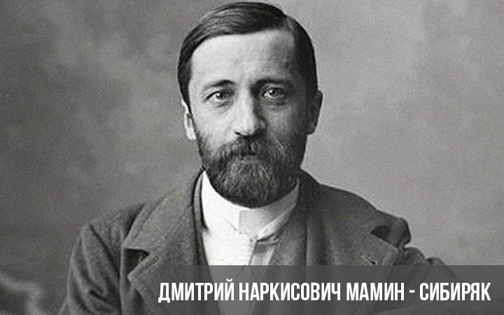 Мамин-Сибиряк и другие писатели-юбиляры 2022 года