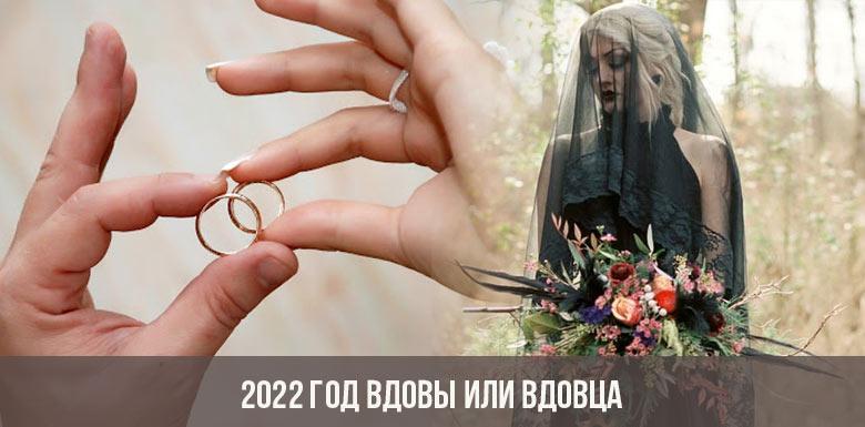 2022 год вдовы или вдовца