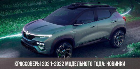 Кроссоверы 2021-2022 модельного года: новинки