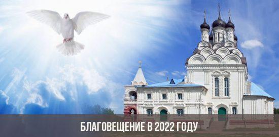 Благовещение в 2022 году