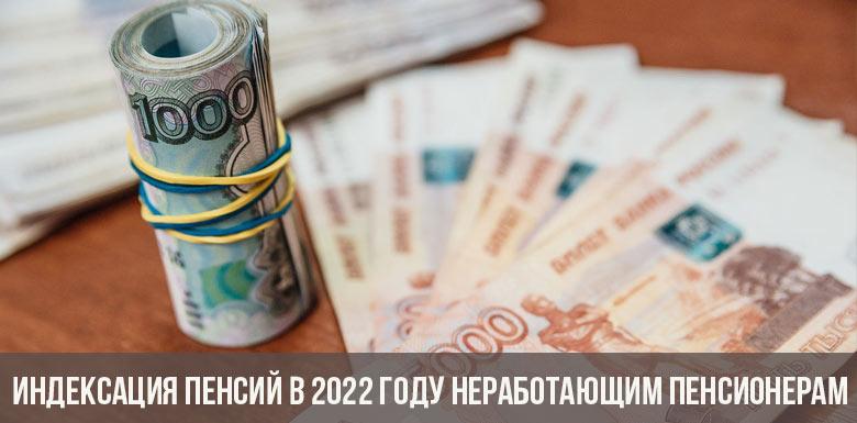 Индексация пенсий в 2022 году неработающим пенсионерам
