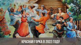 Красная горка в 2022 году