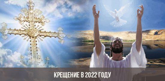 Крещение в 2022 году