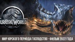 Мир Юрского периода Господство - фильм 2022 года
