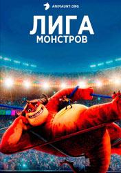 Самые ожидаемые мультфильмы 2022 года - Лига монстров