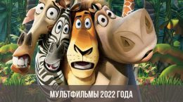 Мультфильмы 2022 года