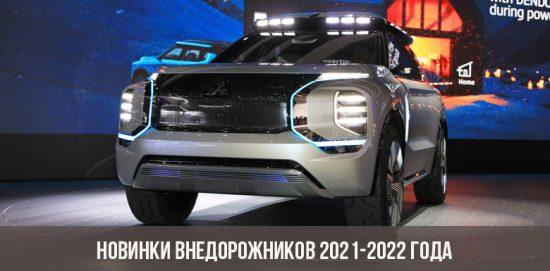 Новинки внедорожников 2021-2022 года