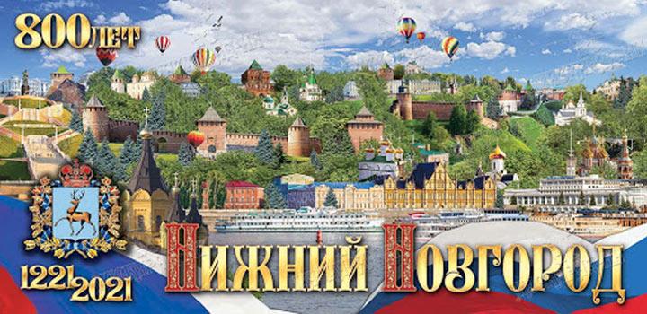Нижний Новгород - летние и зимние праздники 2021 года