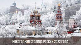 Новогодняя столица России 2022 года