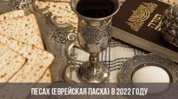 Песах (Еврейская Пасха) в 2022 году