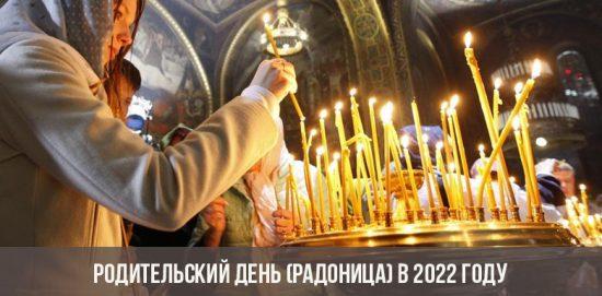 Родительский день (Радоница) в 2022 году