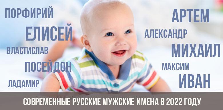 Современные русские мужские имена в 2022 году