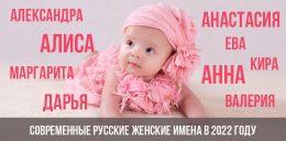 Современные русские женские имена в 2022 году