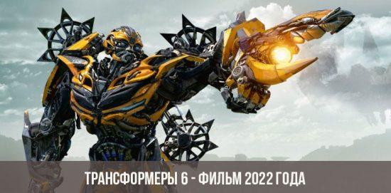 Трансформеры 6 - фильм 2022 года