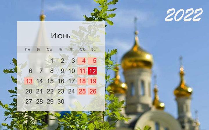 Дата Троицы в 2022 году