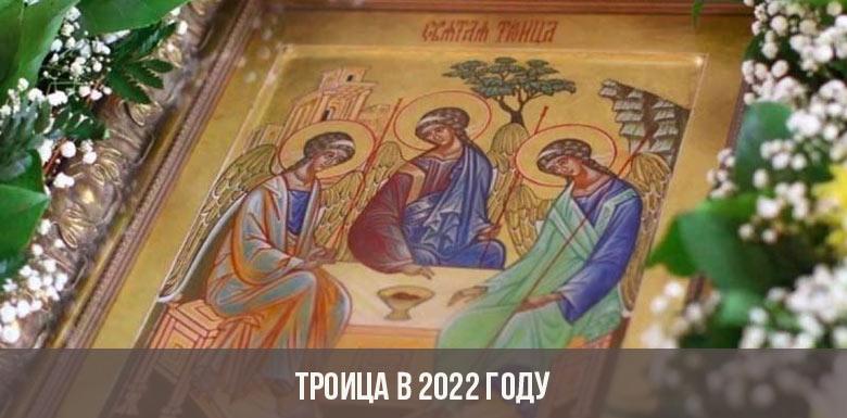 Троица в 2022 году