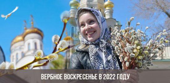 Вербное воскресенье в 2022 году