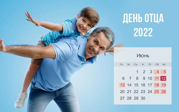 День отца в России в 2022 году - дата
