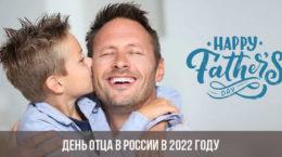День отца в России в 2022 году