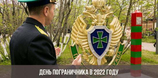 День пограничника в 2022 году