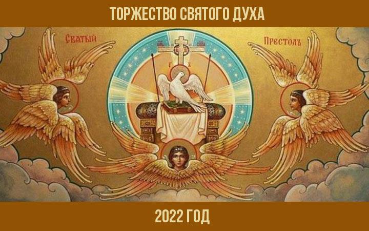 Духов день 2022