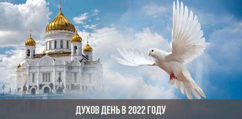 Духов день в 2022 году: какого числа, православный, дата