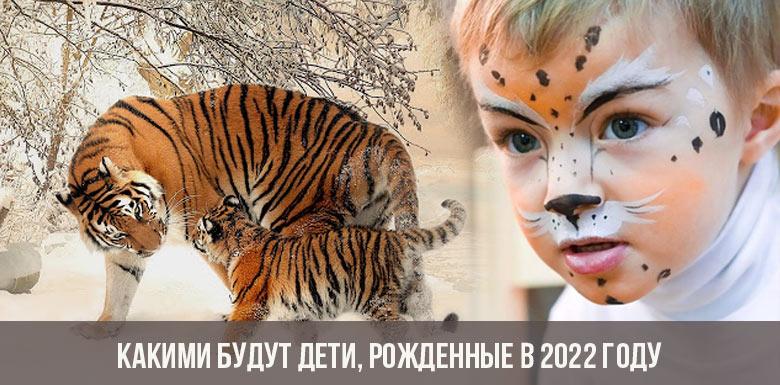 Какими будут дети, рожденные в 2022 году