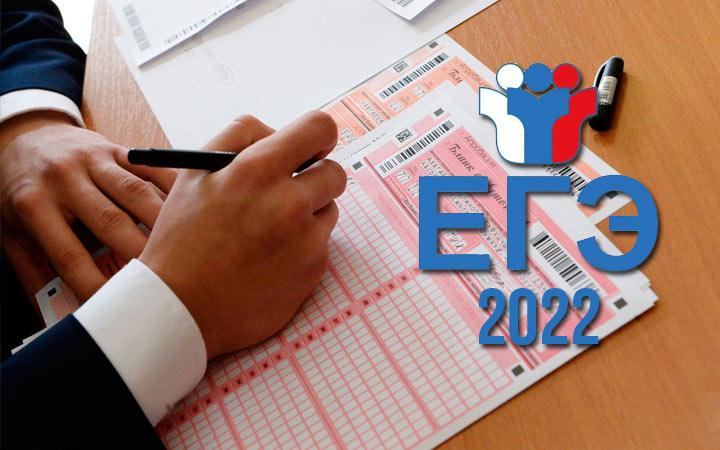 ЕГЭ 2022 будет ли экзамен