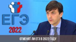 Отменят ли ЕГЭ в 2022 году